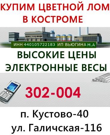 Цветмет Кострома, цены металл